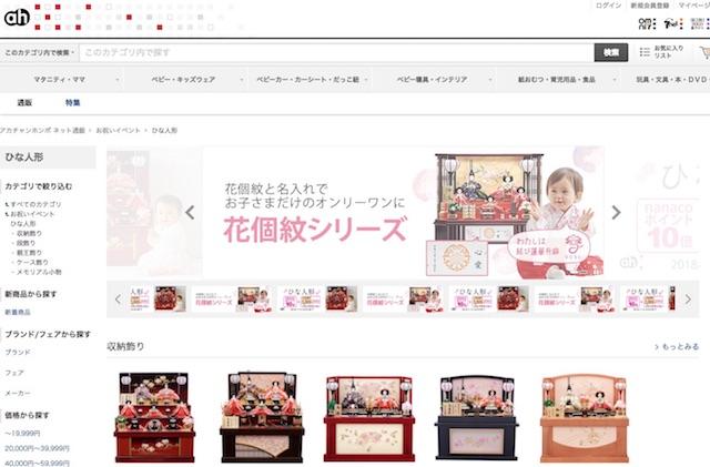 【雛人形の選び方】人気の雛人形メーカー・ブランド・お店で選ぶ