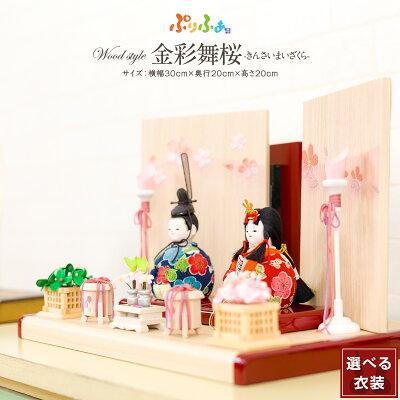 ぷりぷあの雛人形が人気です!お手頃価格なのにかわいい、おすすめの木目込み人形の雛人形