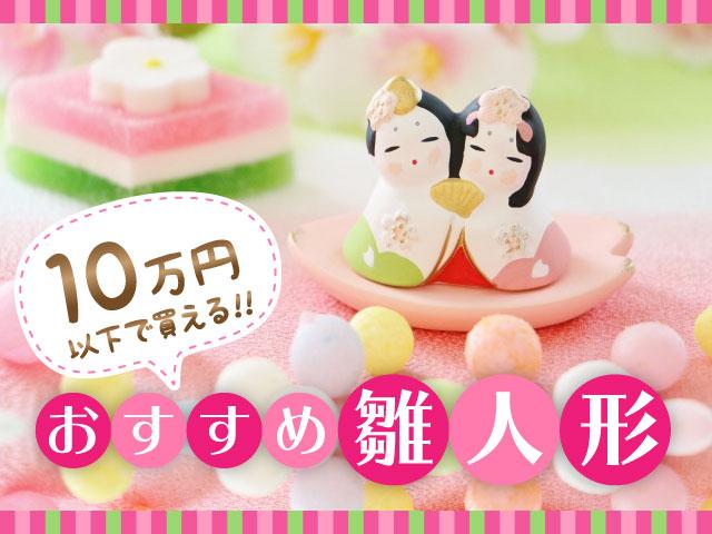 10万以下で買えるおすすめの雛人形!高級感のある、おしゃれでかわいい10万円以下の雛人形をまとめました